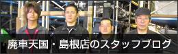 廃車天国・島根店のスタッフブログ